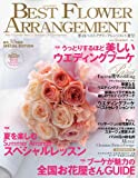 BEST FLOWER ARRANGEMENT (ベストフラワーアレンジメント) 2009年 07月号 [雑誌] 画像