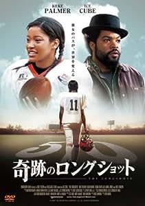 奇跡のロングショット [DVD]