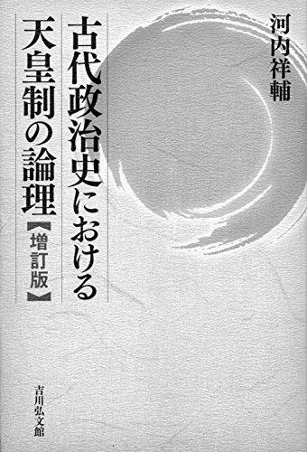 古代政治史における天皇制の論理〈増訂版〉