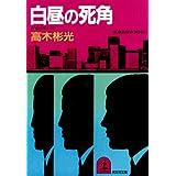 高木 彬光 (著) (39)新品:   ¥ 540 ポイント:5pt (1%)