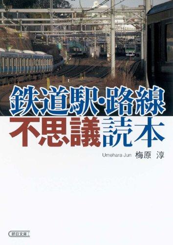 鉄道駅・路線不思議読本 (朝日文庫)の詳細を見る