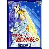 オリスルートの銀の小枝 (4) (あすかコミックスDX)