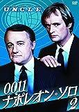 0011ナポレオン・ソロ2[DVD]