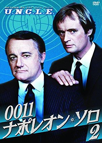 0011ナポレオン・ソロ2 [DVD]