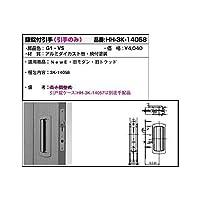 YKKAP メンテナンス部品 鎌錠付引手 (引手のみ) (HH-3K-14058) [VS]シルバーメタリック *製品色・形状等仕様変更になる場合があります*