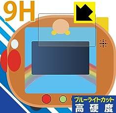 表面硬度9Hフィルムにブルーライトカットもプラス! 『9H高硬度【ブルーライトカット】保護フィルム アンパンマンすくすく知育パッド用』