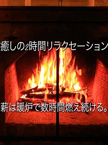 癒しの2時間リラクセーション 薪は暖炉で数時間燃え続ける。