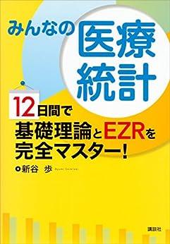 [新谷歩]のみんなの医療統計 12日間で基礎理論とEZRを完全マスター! (KS医学・薬学専門書)