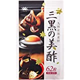 【公式】三黒の美酢 (1袋)