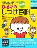 最新版 0‾6才のしつけ百科 (主婦の友新実用BOOKS)