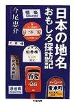 日本の地名おもしろ探訪記 (ちくま文庫)