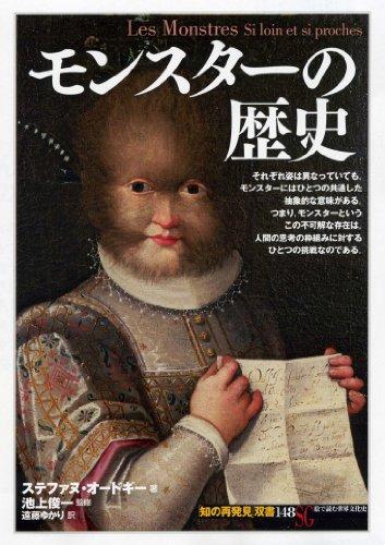 モンスターの歴史 (「知の再発見」双書)