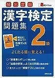 頻出度順漢字検定2級問題集