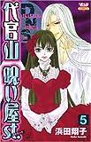 代官山呪い屋st. 第5巻 (ボニータコミックス)