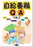 自給養鶏Q&A―エサ、育すう、飼育環境、病気、経営
