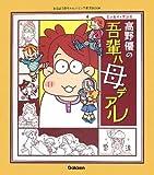 高野優の吾輩ハ母デアル (おはよう赤ちゃんハミング育児BOOK)