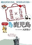 「たび活×住み活」in鹿児島: 読むと行きたくなる。行くと住みたくなるーー