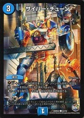 デュエルマスターズ第22弾/DMR-22/53/C/サイバー・チューン/水/呪文