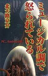 自由律俳句集 2 ミュージカル調で怒られている: PC、Android用