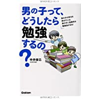 男の子って、どうしたら勉強するの?: 男の子の学力を伸ばすには、男の子に効果的な勉強法がある!