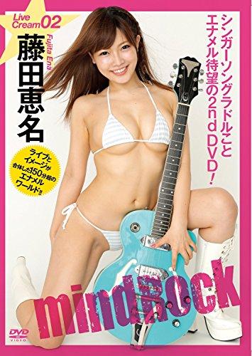 藤田恵名 mindRock [DVD] -