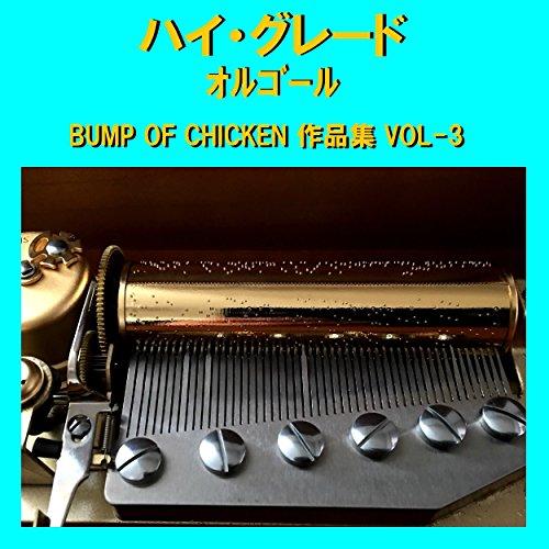 魔法の料理 ~君から君へ~ Originally Performed By BUMP OF CHICKEN (オルゴール)