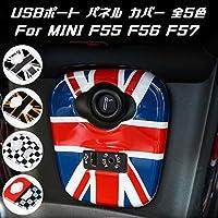 BMW MINI ミニクーパー USBポート シガーソケット パネル カバー チェッカーフラッグ F55 F56 F57 AUX アクセサリー インテリア コンソール ステッカー