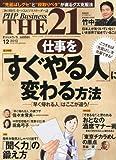 THE 21 (ざ・にじゅういち) 2012年 12月号 [雑誌]