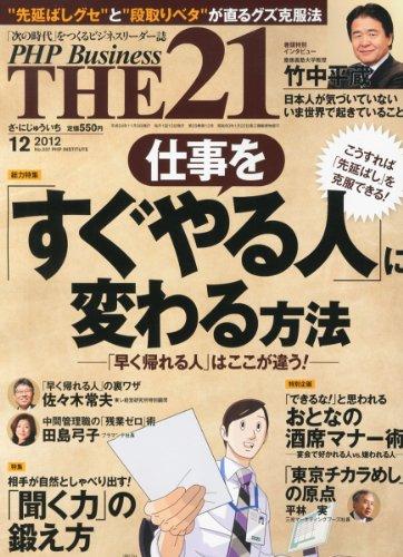 THE 21 (ざ・にじゅういち) 2012年 12月号 [雑誌]の詳細を見る