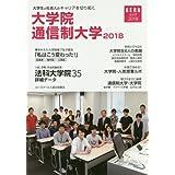 大学生と社会人のキャリアを切り拓く 大学院・通信制大学 2018 (AERAムック)