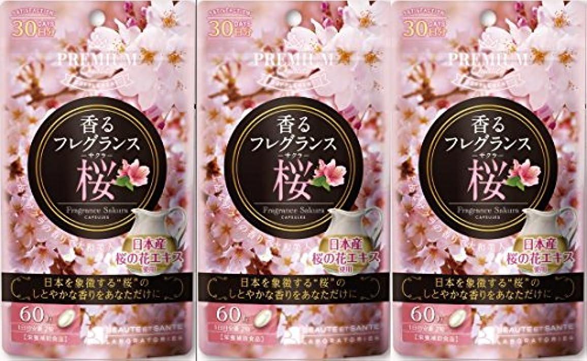 七面鳥病んでいる平凡【3個セット】香るフレグランス 桜 60粒