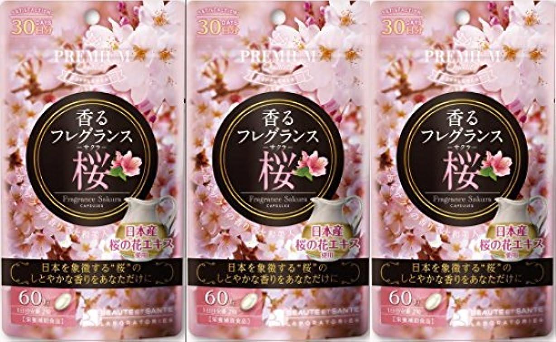 ベジタリアン縞模様のプライム【3個セット】香るフレグランス 桜 60粒