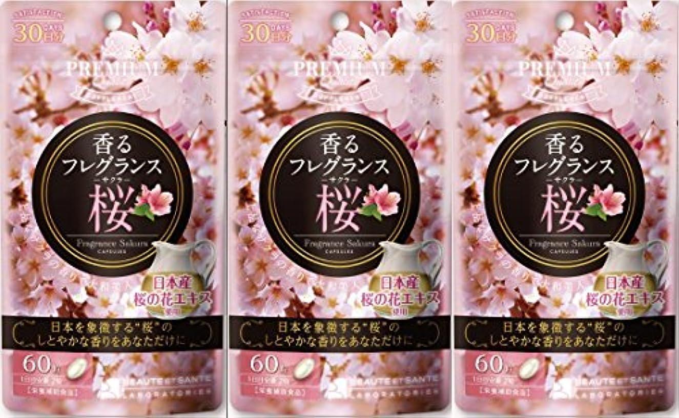 衝突するながら古い【3個セット】香るフレグランス 桜 60粒
