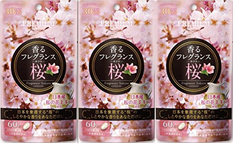 飾り羽促進する水分【3個セット】香るフレグランス 桜 60粒