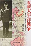 私観太平洋戦争―和平工作に奔走した一提督の手記 (光人社NF文庫)