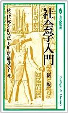 新版 社会学入門 (有斐閣新書―基本社会学シリーズ)