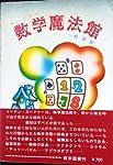 数学魔法館 (1979年)