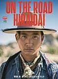 ON THE ROAD HIRAIDAI(オン・ザ・ロード 平井大) (エイムック 3794 CLUTCH BOOKS)