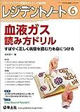 レジデントノート 2021年6月 Vol.23 No.4 血液ガス読み方ドリル〜すばやく正しく病態を掴む力を身につける