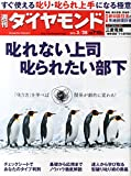 週刊ダイヤモンド 2015年 3/28号 「雑誌]