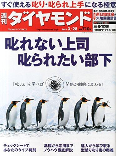 週刊ダイヤモンド 2015年 3/28号 「雑誌]の詳細を見る