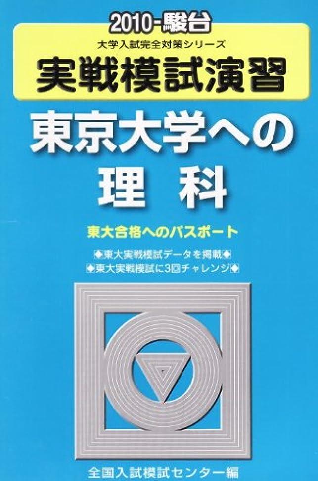 範囲勝つシンプルさ実戦模試演習 東京大学への理科 2010 (大学入試完全対策シリーズ)