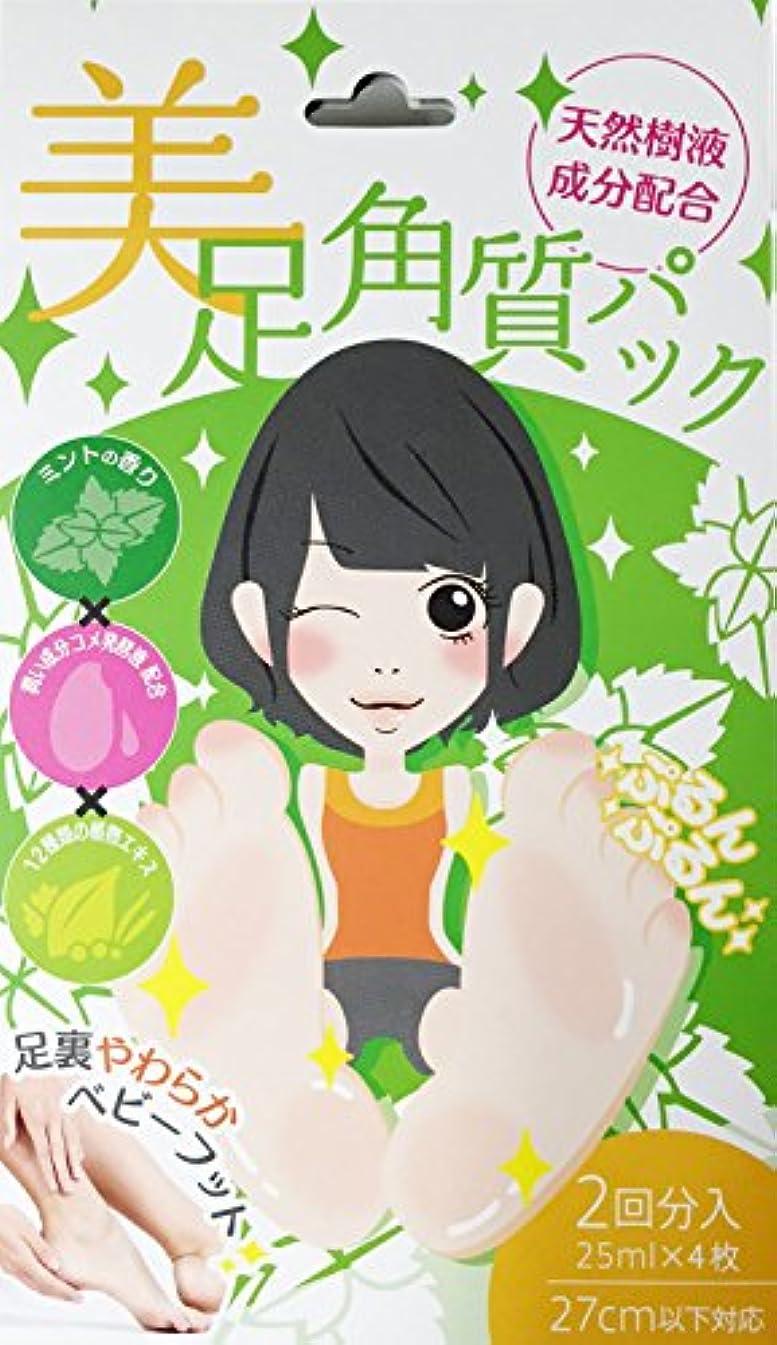 うぬぼれ子画面日本製 美足角質パック 天然樹液成分配合 ミントの香り