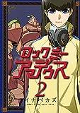 ロックミー アマデウス(2) (ヤンマガKCスペシャル)