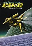 渦状星系の深淵 (ハヤカワ文庫SF)