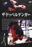 ザ・ドッペルゲンガー[DVD]