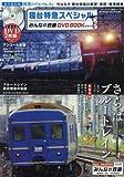 寝台特急スペシャル (みんなの鉄道DVDBOOKシリーズ メディアックスMOOK)