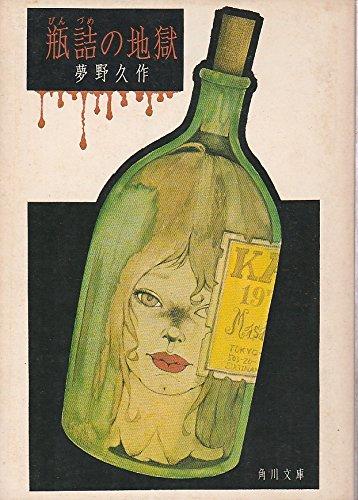 瓶詰の地獄 (1977年) (角川文庫)の詳細を見る