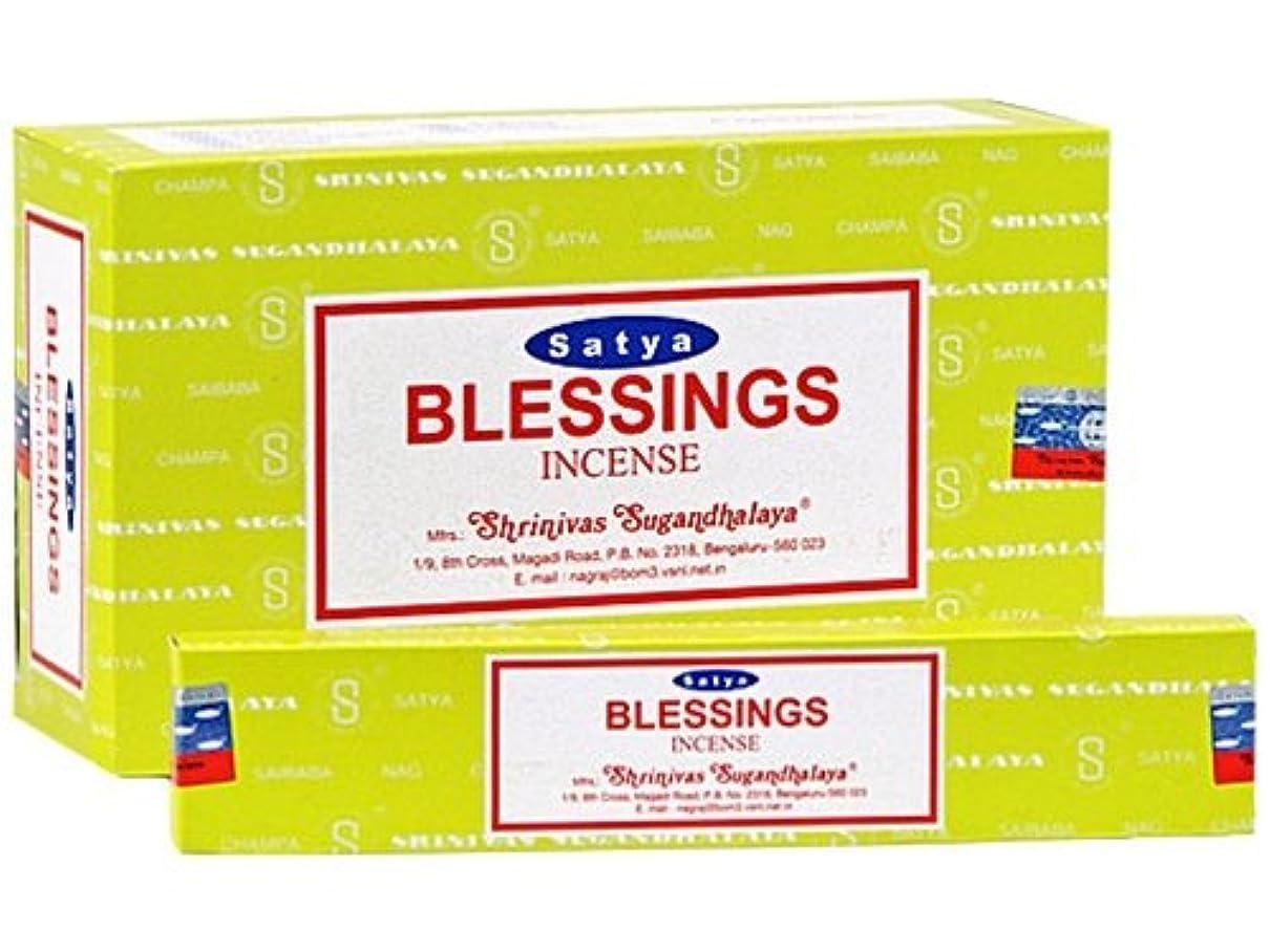 機会電池騒乱Blessings – 15グラムボックス – Satya Sai Baba Incense