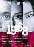 「青春 1968」販売ページヘ